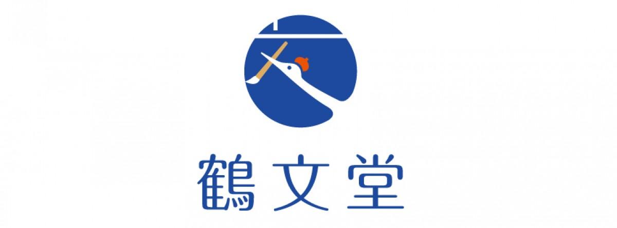 株式会社 鶴文堂